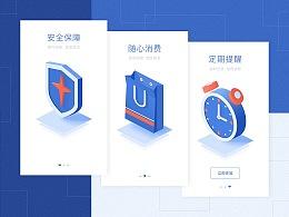 金融类App引导页设计