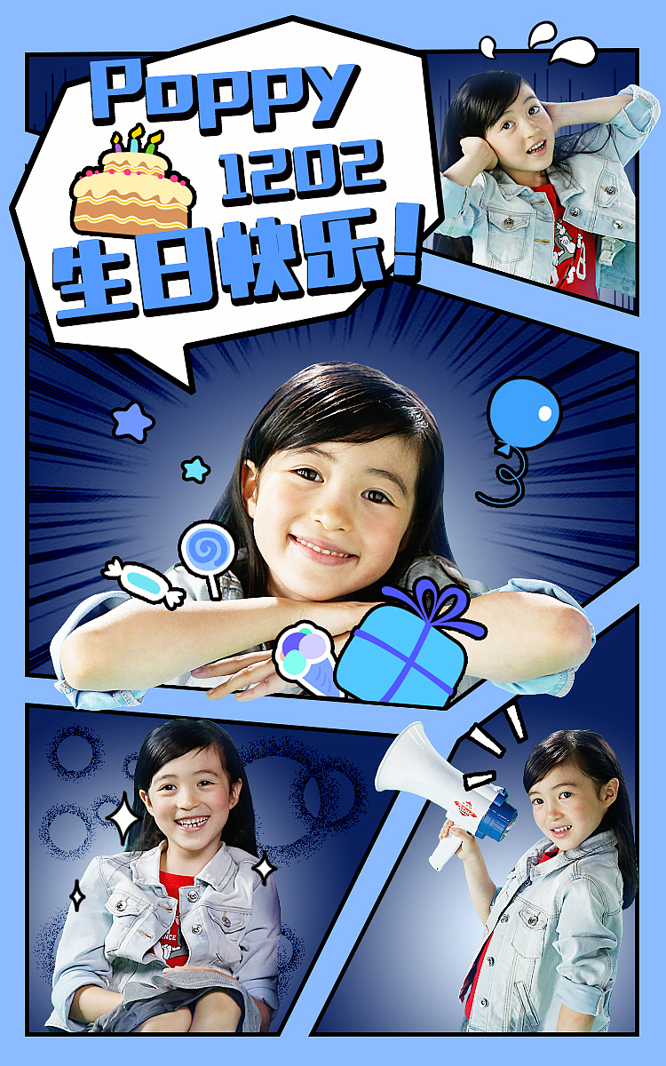 夏天poppy代言儿童安全座椅的漫画风海报图片