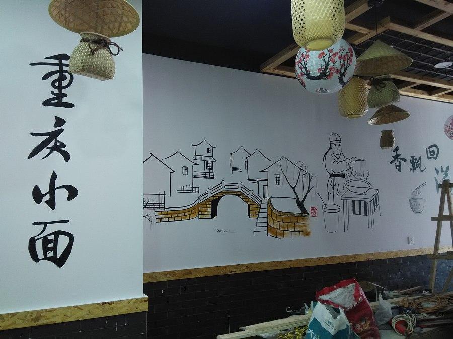 太原餐厅墙画 太原重庆小面饭店彩绘墙