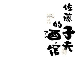 手写日式书法字体 和风logo字体 日本料理 日式logo