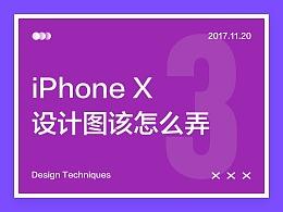 【设计技巧】iPhone X 设计图该怎么弄