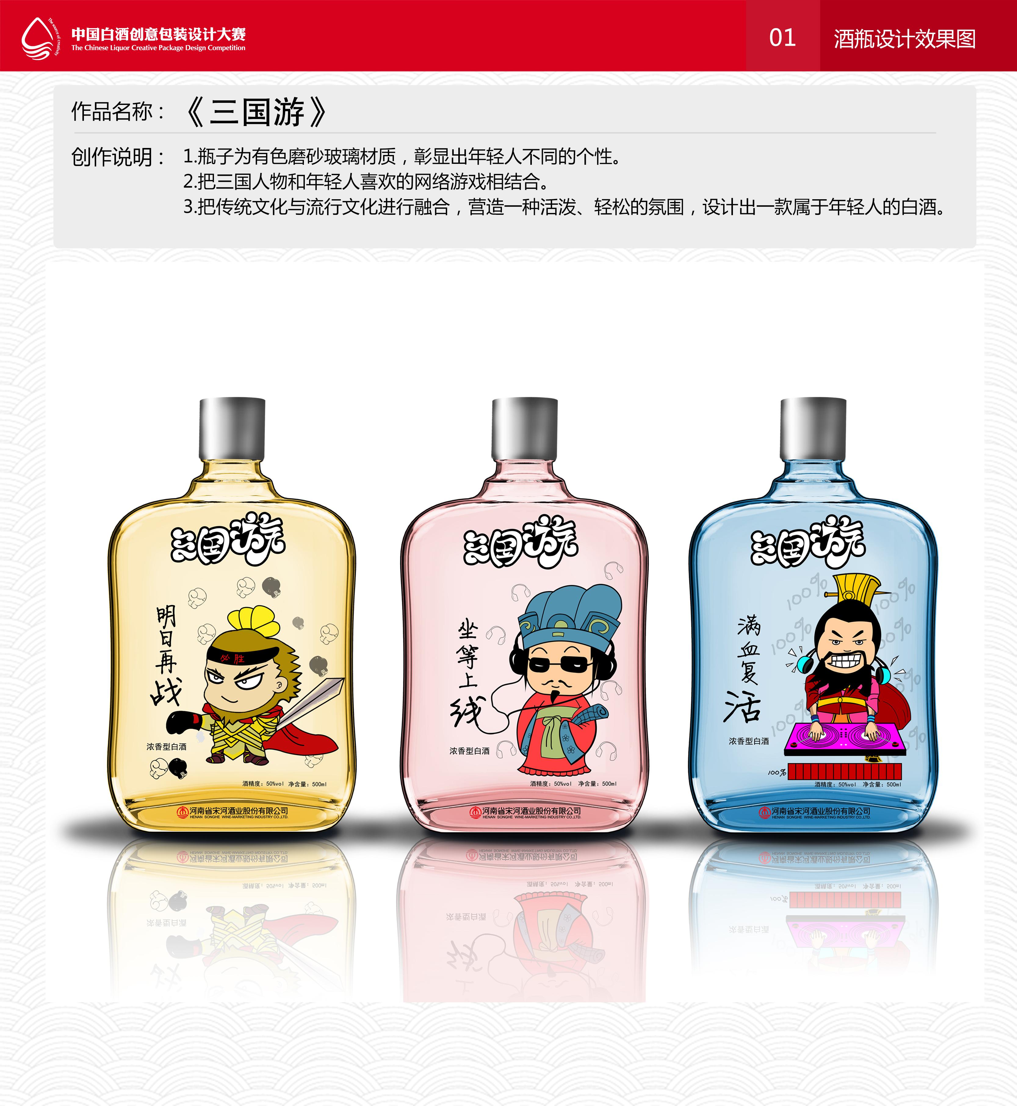 三国游>-参加第二届中国酒水创意包装设计大赛的作品图片
