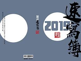 2019速写簿