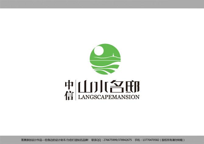 中信·山水名邸楼盘logo图片