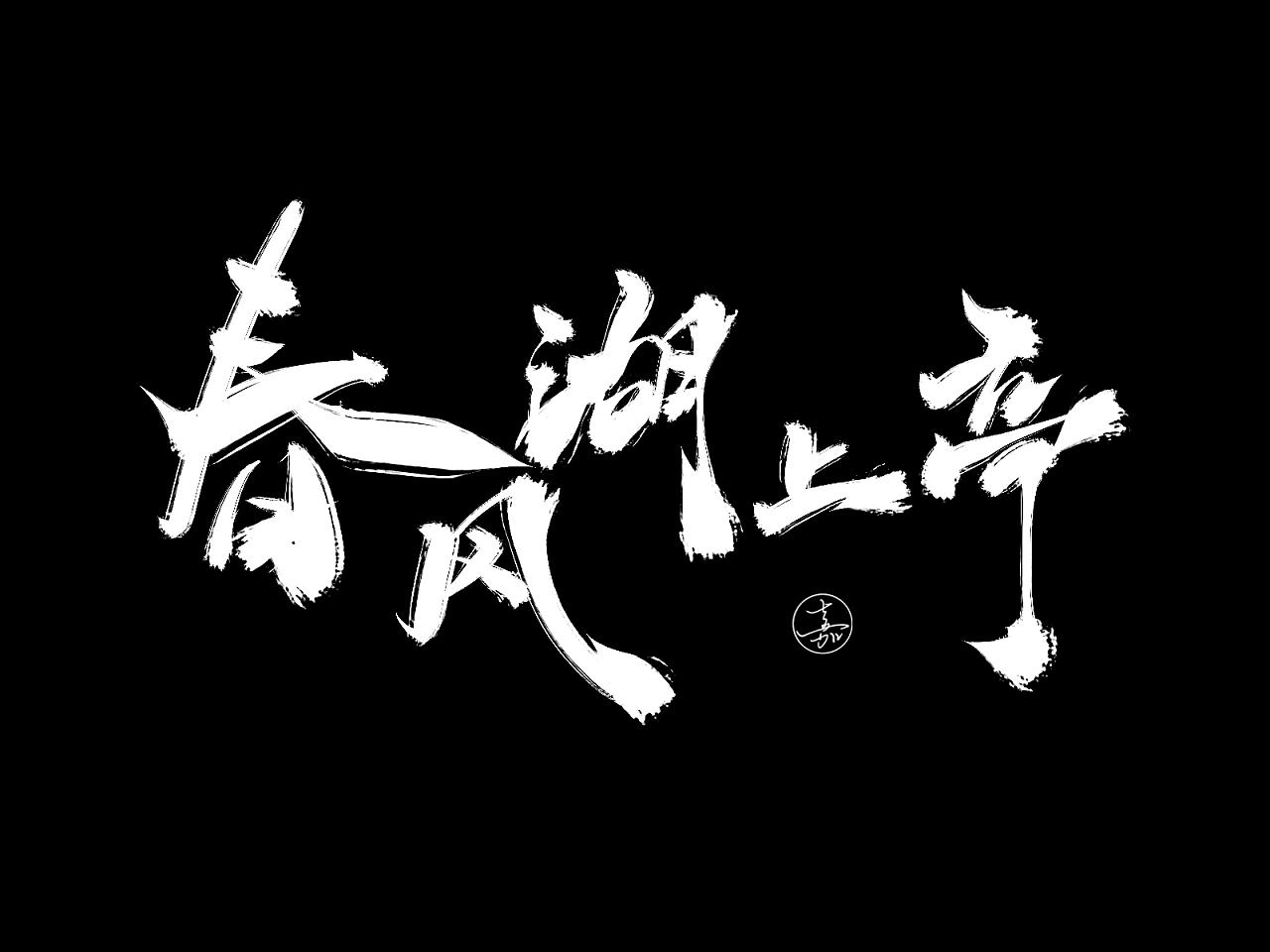 书法传媒字体手写诗词古风v书法湖南大众大气室内设计怎么样图片