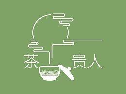 """中国风""""茶 · 贵人""""图标设计"""