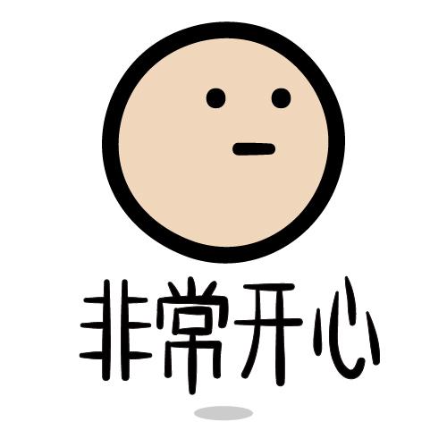 表情|喵魂的肉圆表情包-3