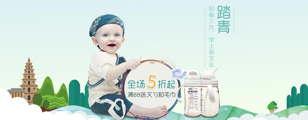 母婴宝宝用品海报banner