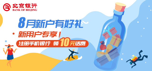 北京银行工资待遇(共333条)   职朋职业圈