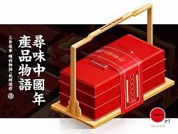 【顺利物语】寻味中国年 · 顺利物语&造府共造