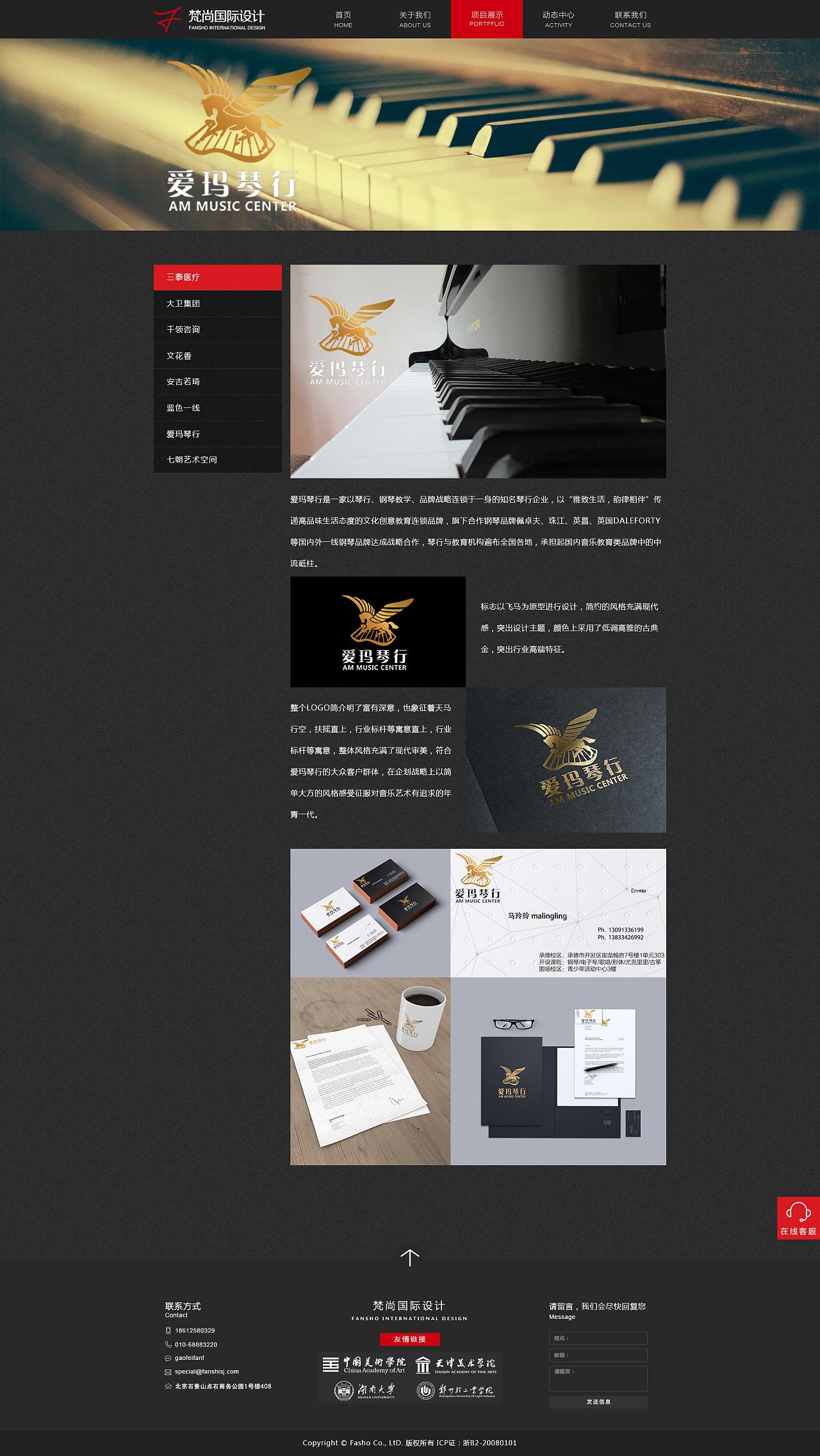 官网_梵尚国际官网