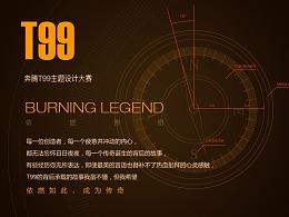 T99-BURNING LEGEND 依燃传奇