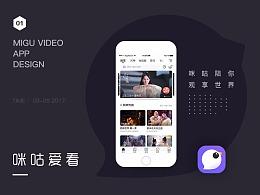 咪咕爱看UI全新改版设计