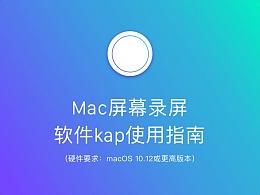 Mac屏幕录屏软件kap使用指南