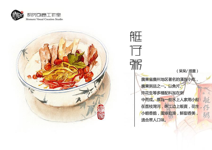 【原创】水彩手绘:西关早茶|商业插画|插画|呆呆吖