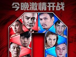 6月2日WLF武林风-重庆忠县站-9天倒计时海报-微信+移动