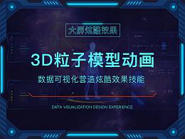 数据可视化设计 - 3D粒子模型科技感动效【进阶教程】