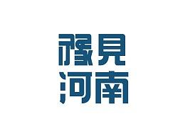 """""""豫见河南""""插画设计"""