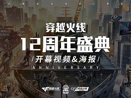【混合体】穿越火线12周年盛典