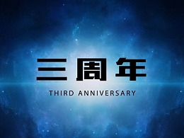 《铁血皇城》三周年祝福视频(demo)