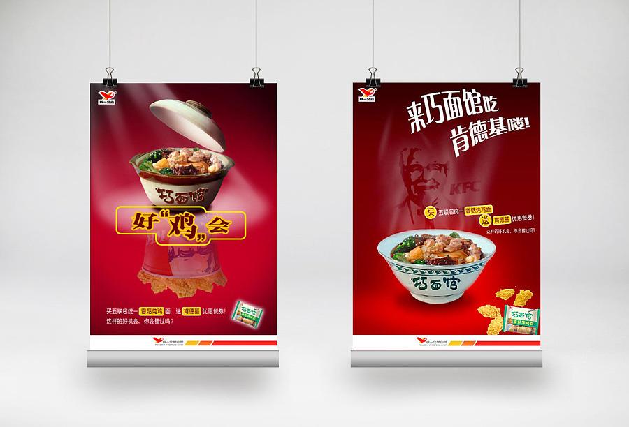 海报——统一—方便面|海报|平面|美太 - 原创设计图片