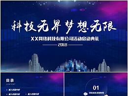 络科技公司成功项目展示启动仪式典礼大会PPT模板-发现 最新发布