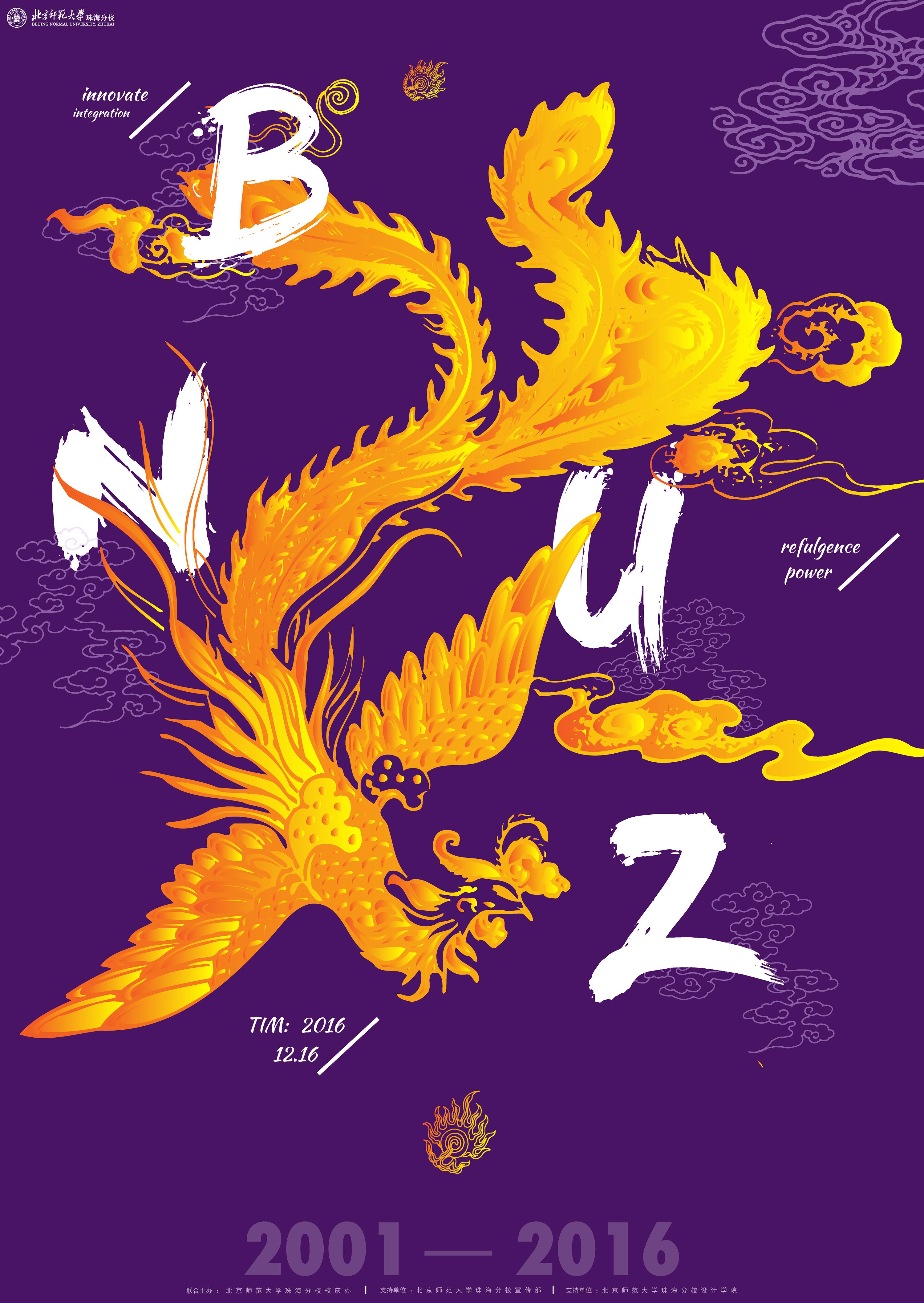 北師珠15周年校慶海報圖片