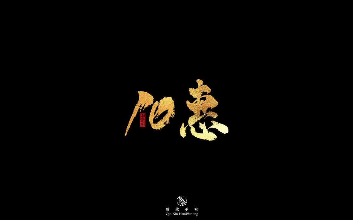 图片[15]-「磬歆设计」中秋国庆字体免费商用(附带PSD源文件)-酷点素材