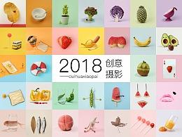 2018创意摄影合辑
