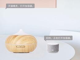 天猫精灵智能加湿器 小猪会飞品牌 帼鑫实业生产