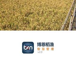 农业类管理APP