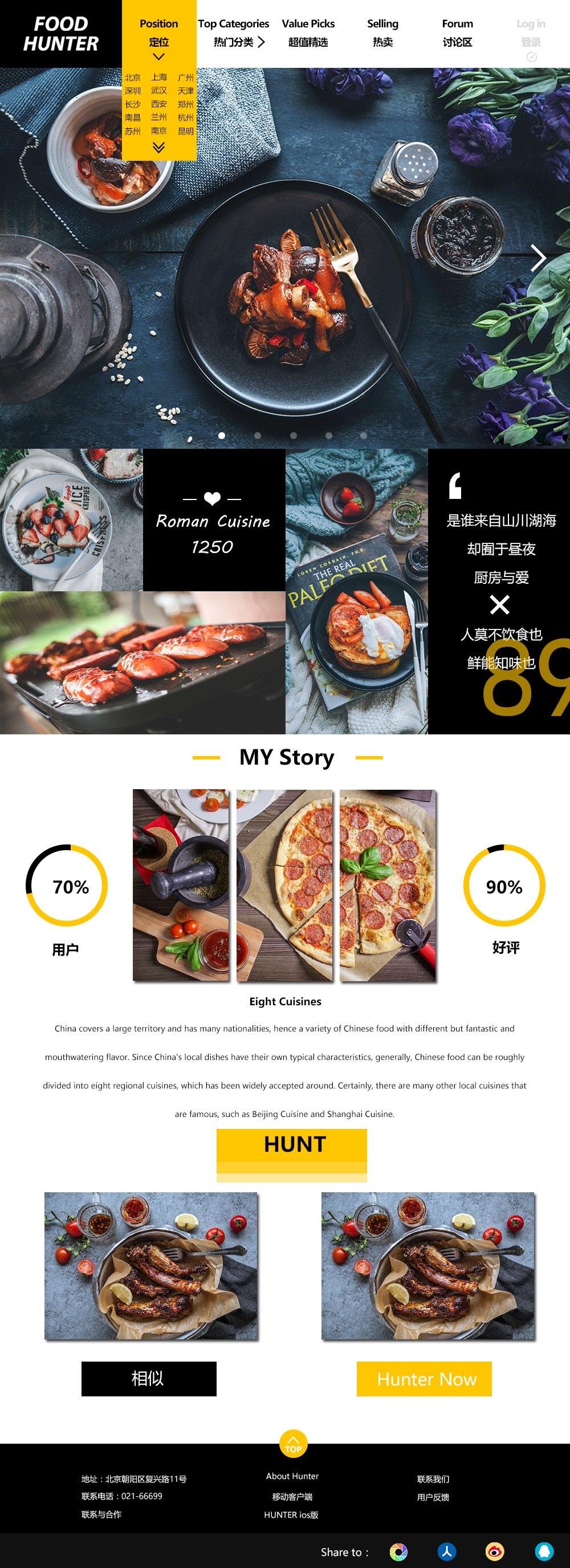 美食网页设计图片