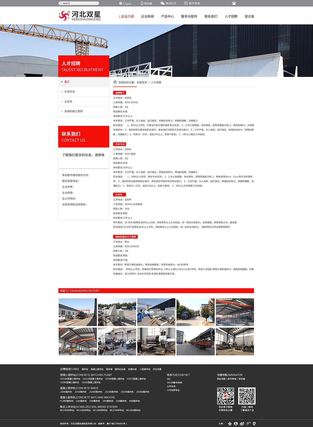 大型机械网站页面设计
