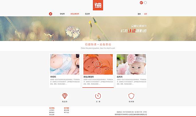 一个母婴摄影的网站设计.图片