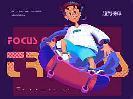 【零一】【京东】趋势榜单落地页及海报设计