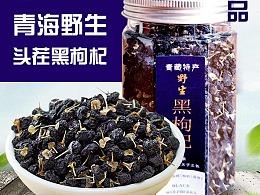 紫晶枣,灰枣,枸杞,百合干等农产品的详情页,主图