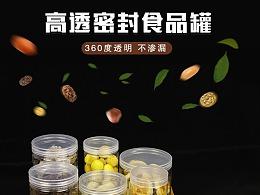 详情页——食品级透明拧罐