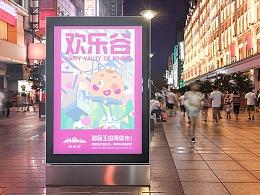 矢量海报 | Happy Valley of Candy