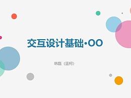 交互设计基础·OO分享(含PDF下载)