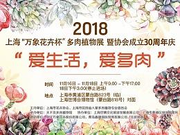 2018上海秋季多肉植物展