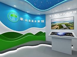 米山水库水情馆 博物馆文化馆展厅展馆3D效果图设计