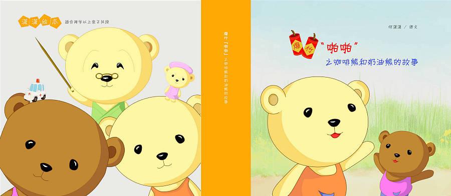 查看《奶油熊和咖啡熊的故事》原图,原图尺寸:1924x838