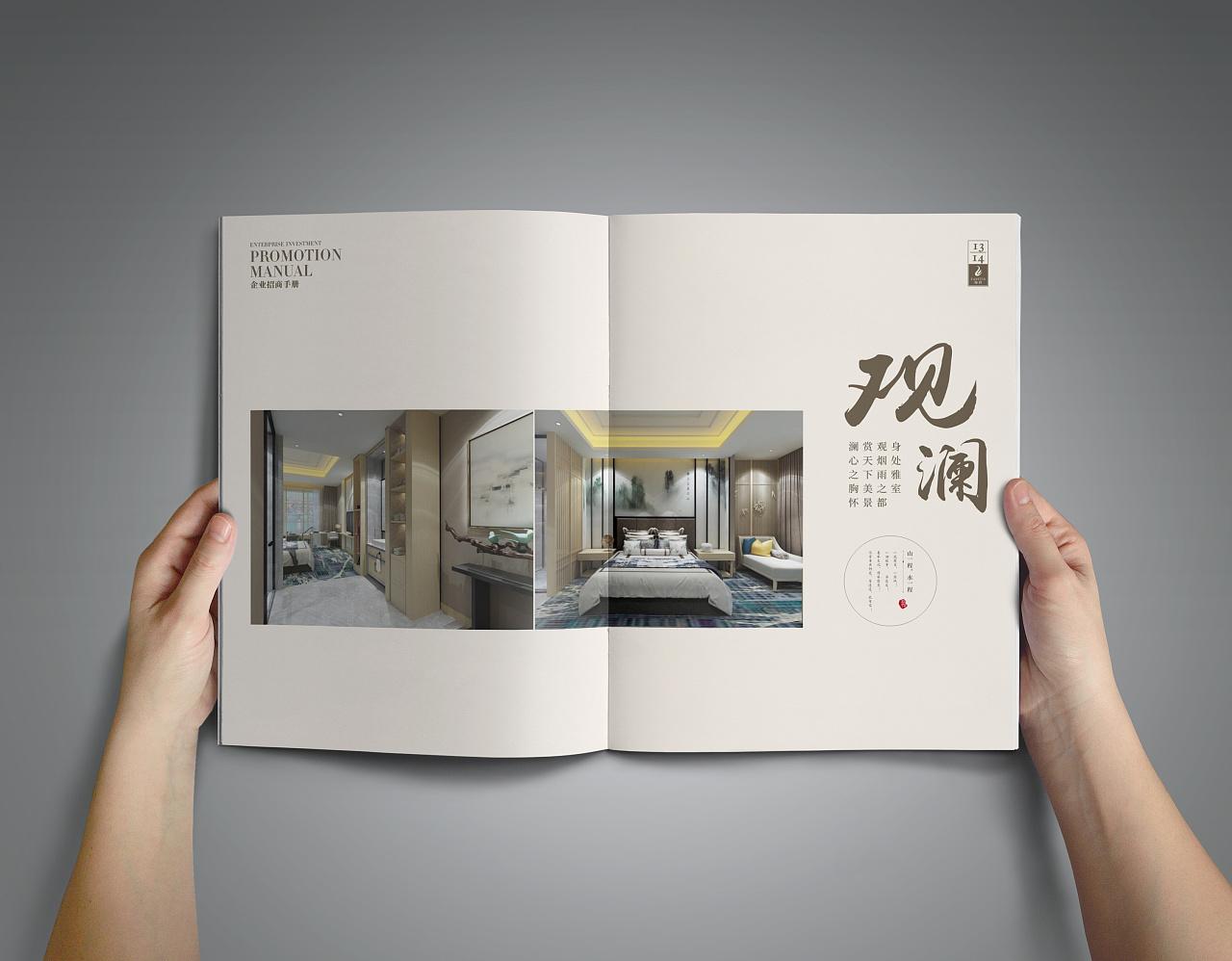 逸庭全国连锁酒店中式酒店招商手册 画册设计|平面|书图片
