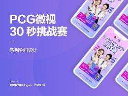PCG微视30秒挑战赛海报-PERPOWER力美