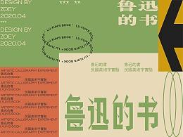 鲁迅的书 丨 民国美术字实验 丨 by zoey