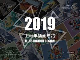 2019上半年插画总结