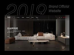 2019品牌官网合集