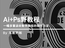 Ai+Ps野教程│一幅多重波纹数字海报的制作方法