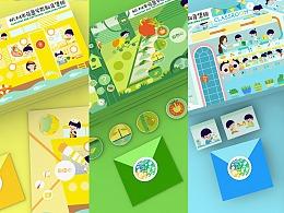 杭州蓓蕾学前教育集团/京杭幼儿园插画设计