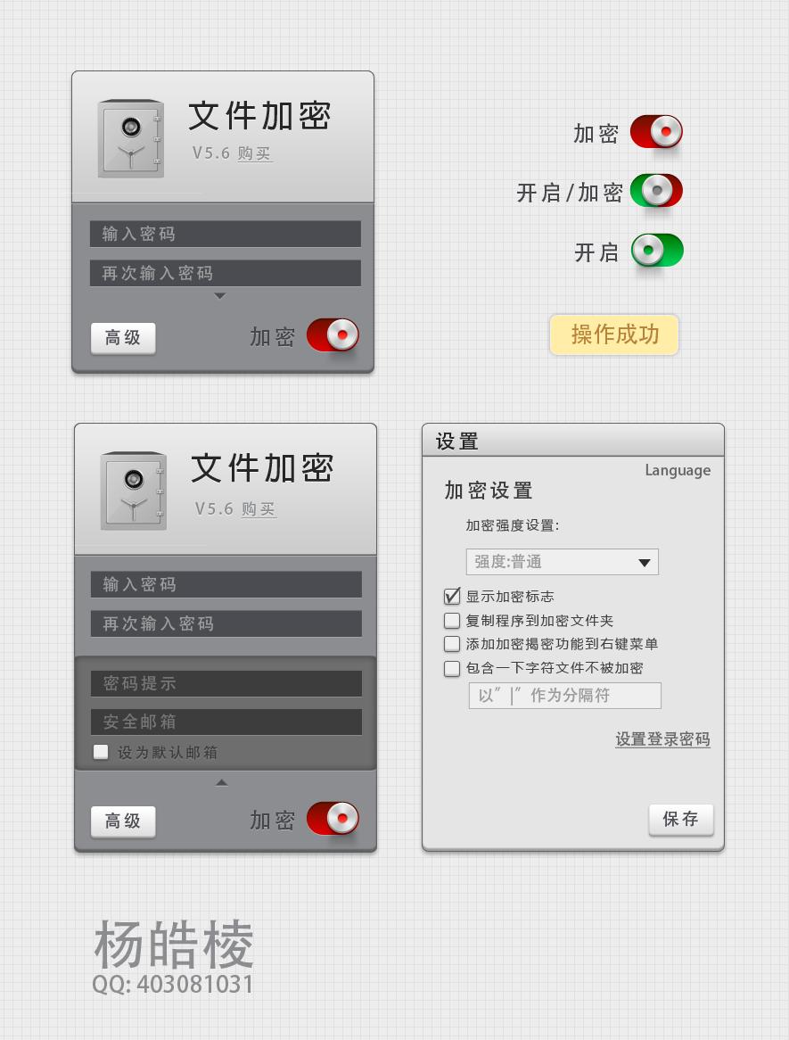 查看《加密软件UI》原图,原图尺寸:885x1166